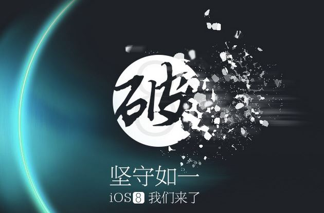 Jailbreak iOS 8.1.2 on your iPhone, iPad and iPod touch using TaiG
